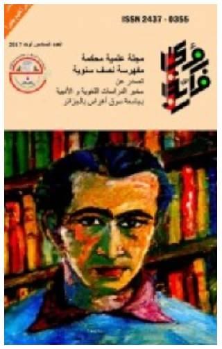 رؤى فكرية - دعوة للكتابة عن الاستشراق  الاستشراق والأدب العربي المعاصر Cov_algr_mag1