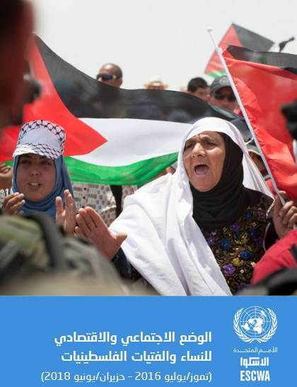 مختارات: الأوضاع الاقتصادية والاجتماعية للمرأة والفتاة الفلسطينية  الزواج والطلاق والترمل Cov_escwa_2019