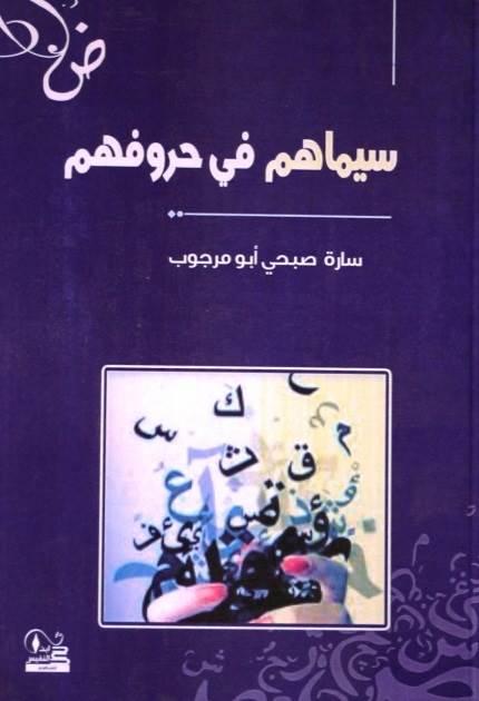إصدارات جديدة - سارة أبو مرجوب  سيماهم في حروفهم Cov_sarah_book