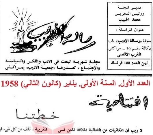 من أرشيف المجلات العربية القديمة  مجلة رسالة الأديب المغربية Mag_arch_maroc